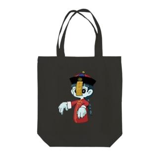 キョンシーちゃん Tote bags