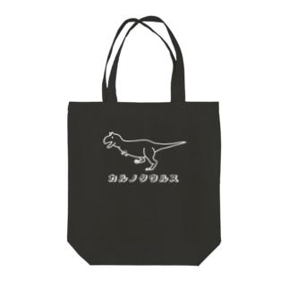カルノタウルス白 Tote bags