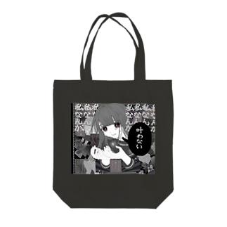 99 Tote bags