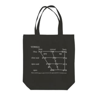 IPA 母音チャート(白字) Tote bags