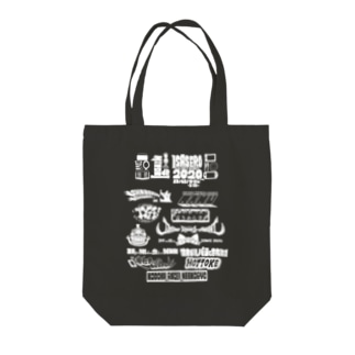 一人でいさせろロックフェスT(白い文字) Tote bags