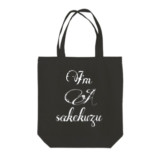 I'm A sakekuzu 白抜きver. Tote bags