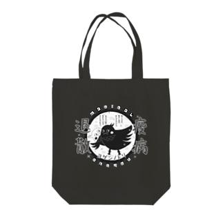 ヨゲンノトリ(まかせろ!日本の災はボクらが払う♪)「墨」 Tote bags