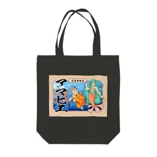 仏教語絵巻「アマビエ」 Tote bags
