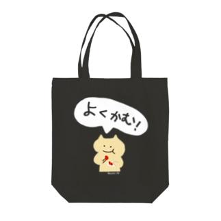 【Full Colored】よくかむ YKM-TT1 / Bite well Tote Bag