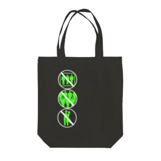 3mitu Tote bags