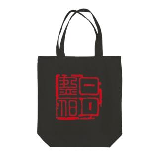 篆刻「日月盈昃」千字文 Tote bags