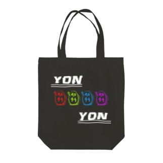 うへだ太郎のYONYON Tote bags