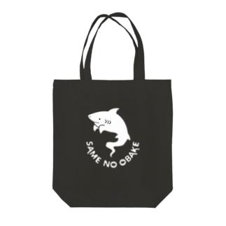 屋台 urukaのSAME NO OBAKE Tote bags