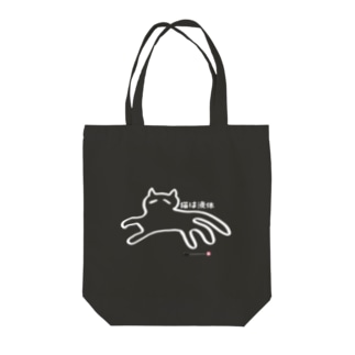 猫は液体(濃色商品向け) Tote bags