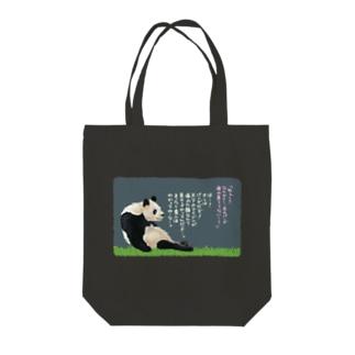 疲れてなどないパンダ Tote bags