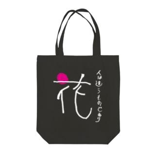 文字デザイン「花」withポエム白バージョン Tote bags