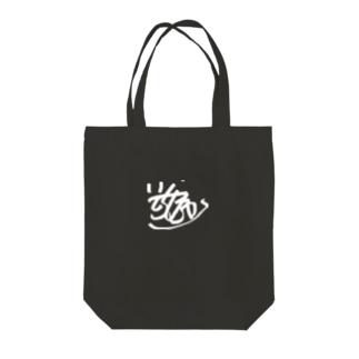 いってらっしゃいBOYサイントート(文字白) Tote bags