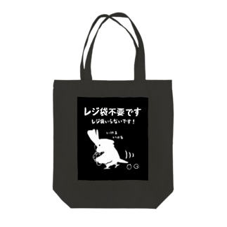 レジ袋いらない(背景黒) Tote bags