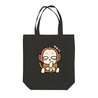 猿くろ(ロゴなし) Tote bags