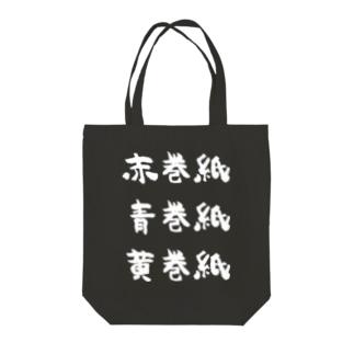 赤巻紙青巻紙黄巻紙(白) Tote bags