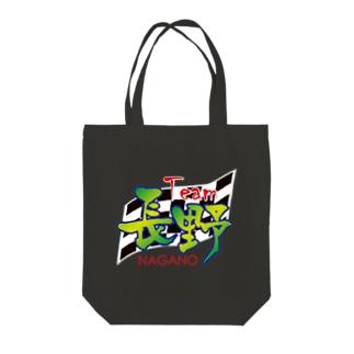 Team長野 ロゴ Tote bags