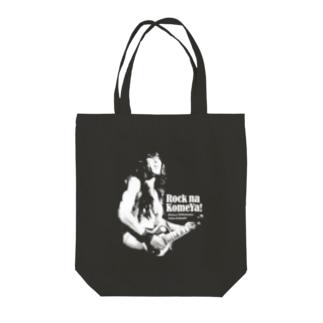 ロックな米屋(ロックバージョン) Tote bags