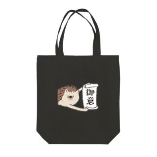ハリネズミのれもさん【御意】 Tote bags