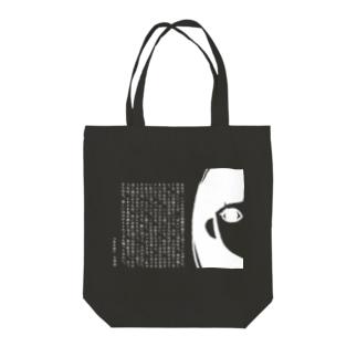 女生徒‐B Tote bags