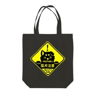 猛犬注意! Tote bags