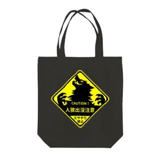 人狼注意! Tote bags