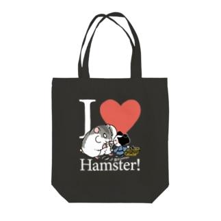 『I♥hamster!』(白文字) Tote bags