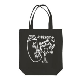 茶トラニャンコロまる・猫パンチニャ!(線画:白バージョン) Tote bags