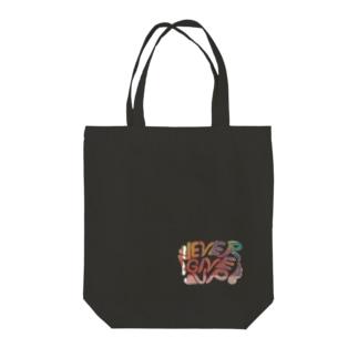 ねばーきぶあっぷ Tote bags