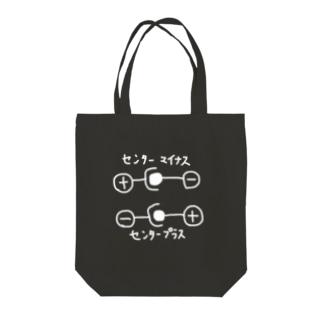 センターマイナス センタープラス Tote bags