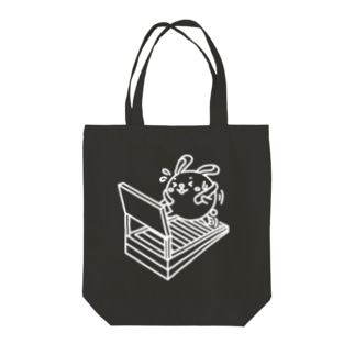 ウサコロまる・ランニングマシン(線画:白バージョン) Tote bags