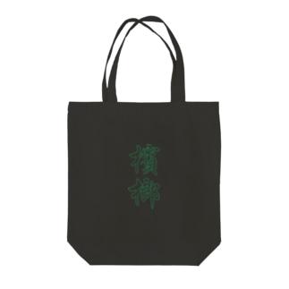 檳榔グッズ Tote bags