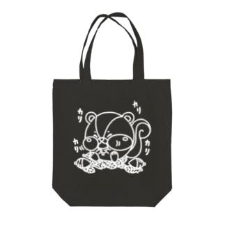 どんぐりカリカリ(線画:白バージョン) Tote bags