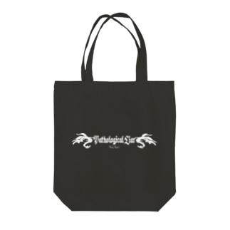 Pathological Liar(WHITE) Tote bags