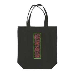 転禍為福 Tote bags