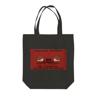 ヤマアラシのディスタンス Tote bags