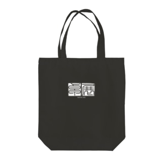 卓展2020ロゴマーク-BLACK- Tote bags