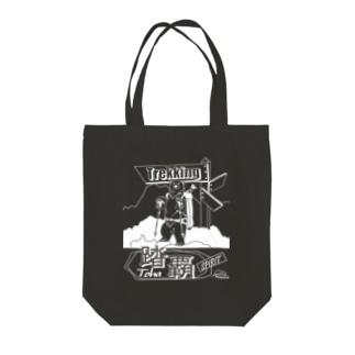 踏覇(山岳トレッキング)白ライン Tote bags