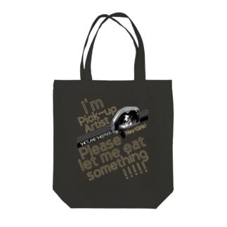 ナンパ犬は人より食い気 Tote bags