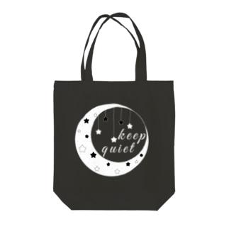 静かにして モノクロ2 Tote bags