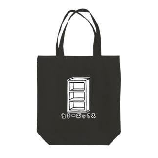 カラーボックス モノクロ Tote bags
