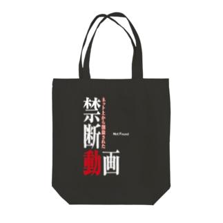 アムモ98ホラーチャンネルショップのNotFoundロゴ Tote bags
