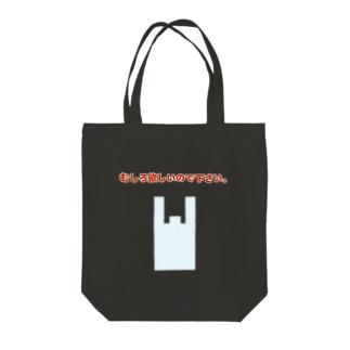 レジ袋、むしろ欲しい。 Tote bags