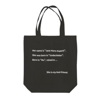 イマジナリーフレンド(白字) Tote bags