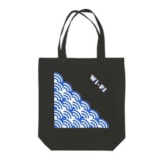 Wi-Fi青海波 ロゴ入り Tote bags