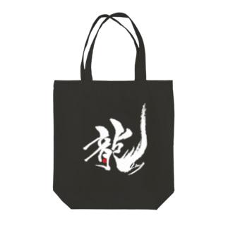 fudemoji_izmの龍 Lóng Tote bags