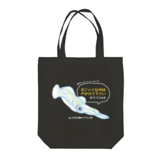 Back message -SQUID ver.- Tote bags