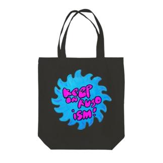 keep on kuso ISM! Tote bags