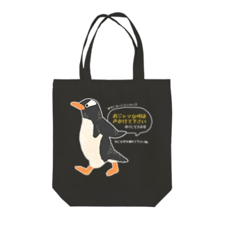 Back message -PENGUIN ver.- Tote bags
