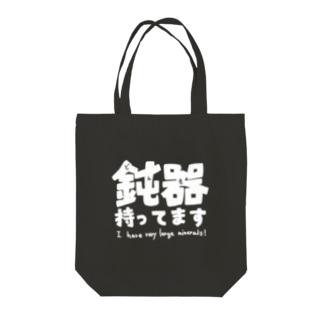 鈍器シリーズ ブラック Tote bags